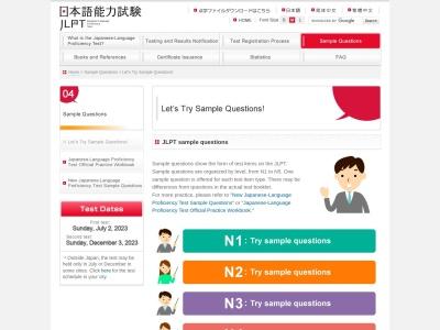 Screenshot of www.jlpt.jp
