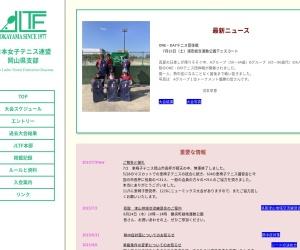 Screenshot of www.jltf-okayama.org