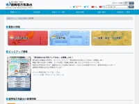 Screenshot of www.jma-net.go.jp