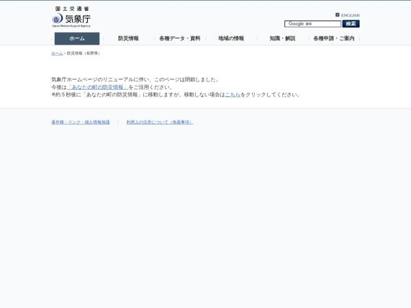 Screenshot of www.jma.go.jp