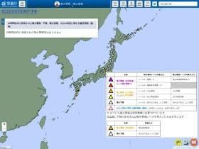 http://www.jma.go.jp/jp/volcano/