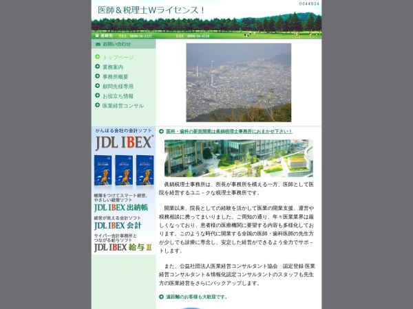Screenshot of www.jmanabe.jdlibex.jp