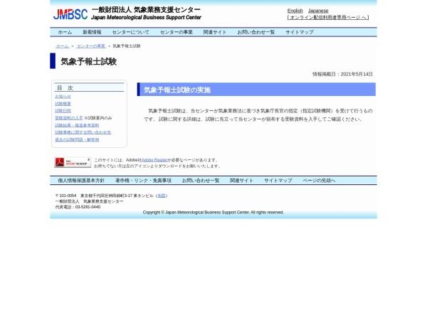 http://www.jmbsc.or.jp/jp/examination/examination.html