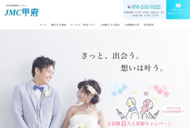 Screenshot of www.jmc-kofu.com