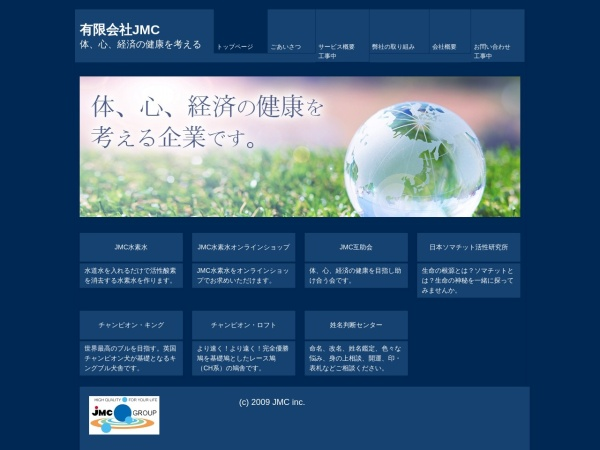 Screenshot of www.jmc.gr.jp