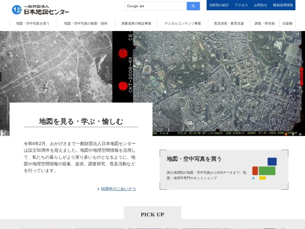 http://www.jmc.or.jp/chizuken/info.html