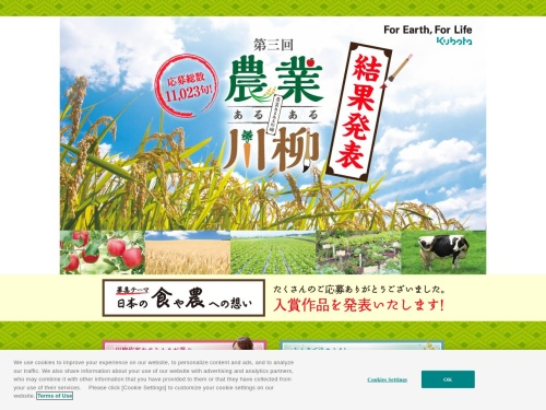 Screenshot of www.jnouki.kubota.co.jp