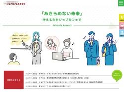 http://www.jobcafe-aomori.jp/