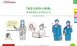 Screenshot of www.jobcafe-aomori.jp
