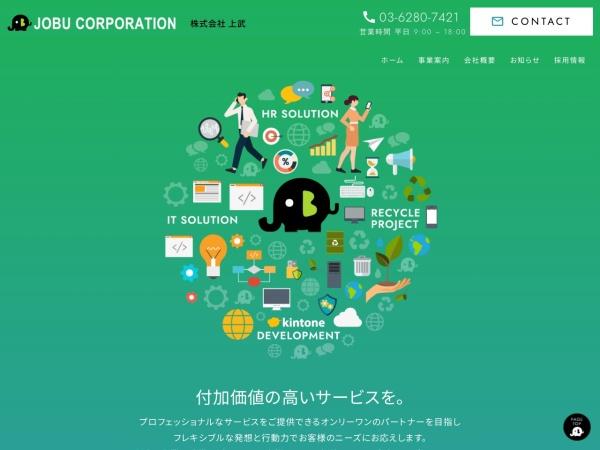 Screenshot of www.jobu.co.jp
