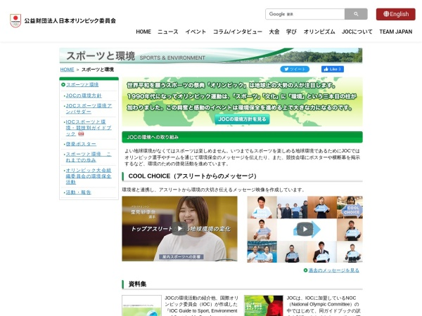 Screenshot of www.joc.or.jp