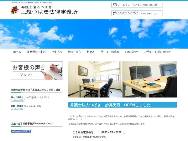 Screenshot of www.joetsu-tsubaki.jp