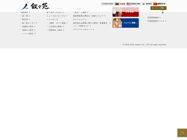 http://www.jojoen.co.jp/shop/jojoen/sendai-kokubuncho/