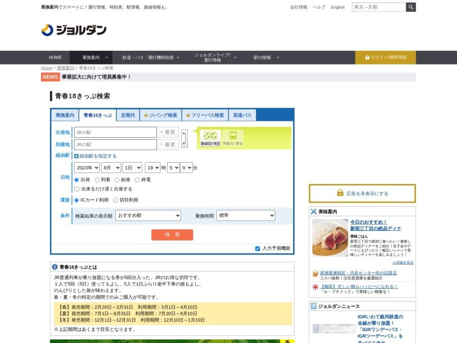 http://www.jorudan.co.jp/norikae/seishun18.html