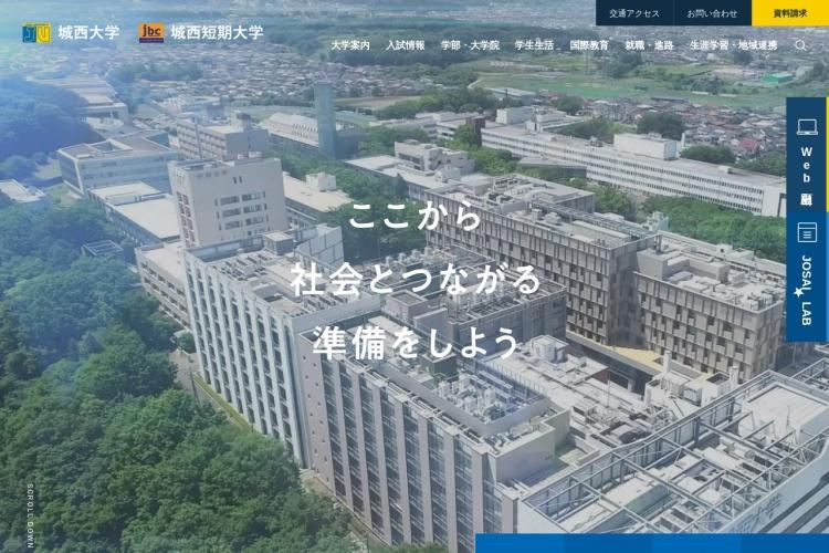 Screenshot of www.josai.ac.jp