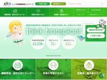 Screenshot of www.jotnw.or.jp