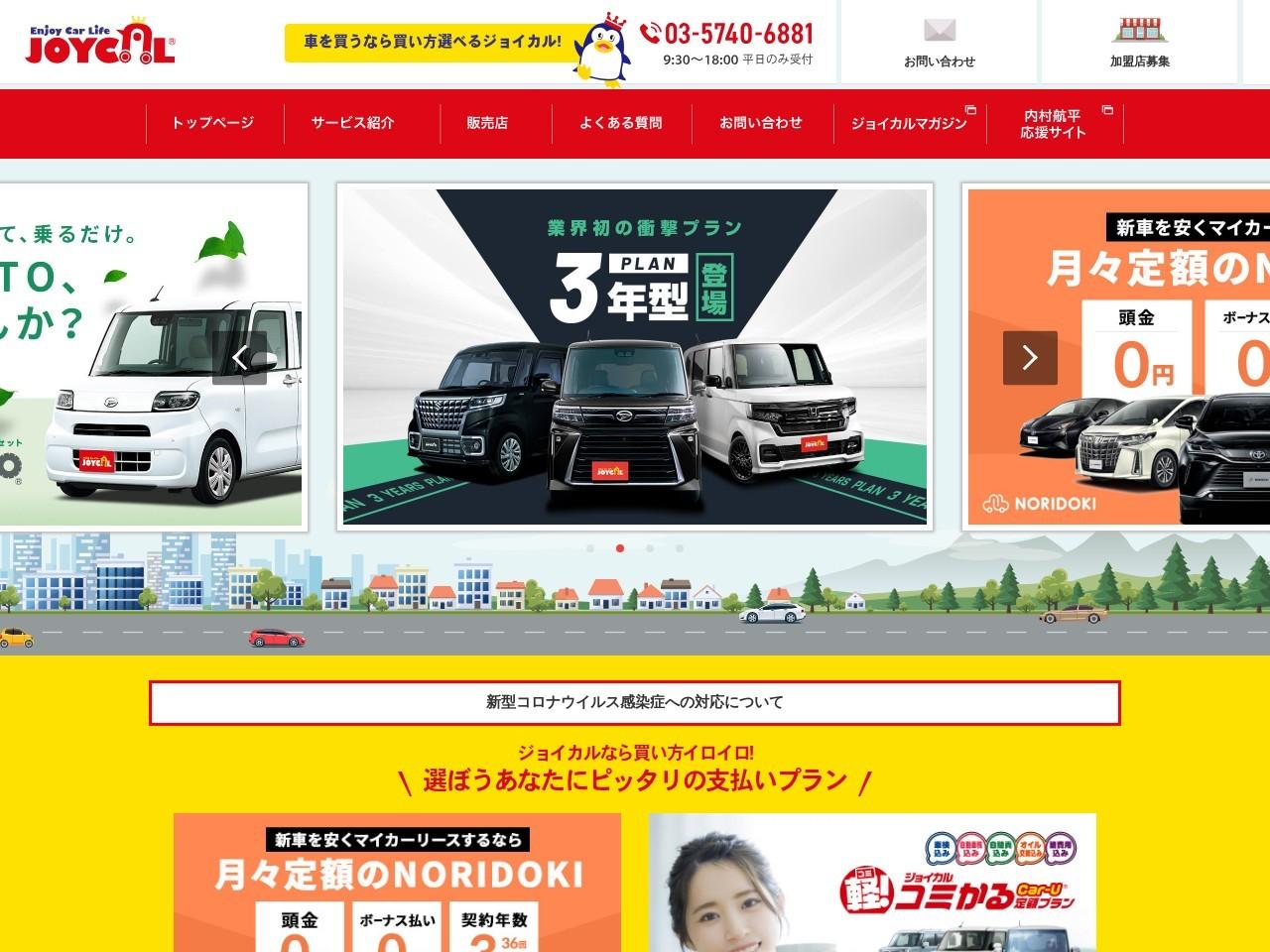 ジョイカル高松四国1号店