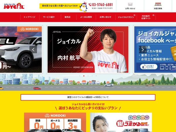 Screenshot of www.joycal.jp