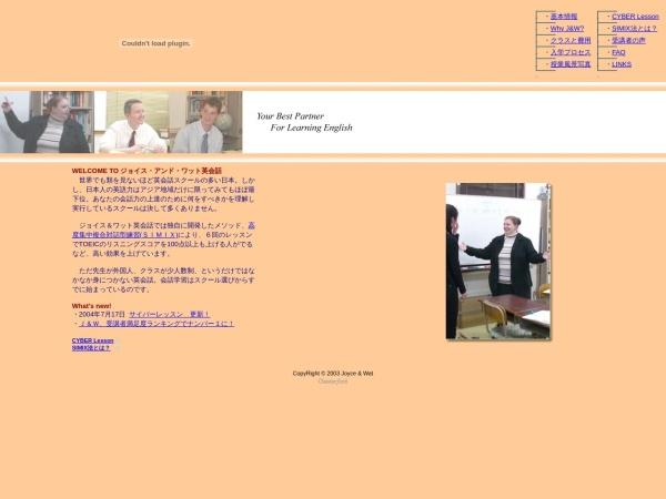 Screenshot of www.joyce-and-wat.com