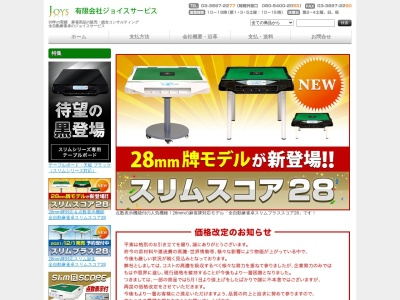 Screenshot of www.joyss.jp