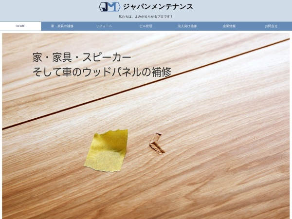 Screenshot of www.jp-maintenance.co.jp
