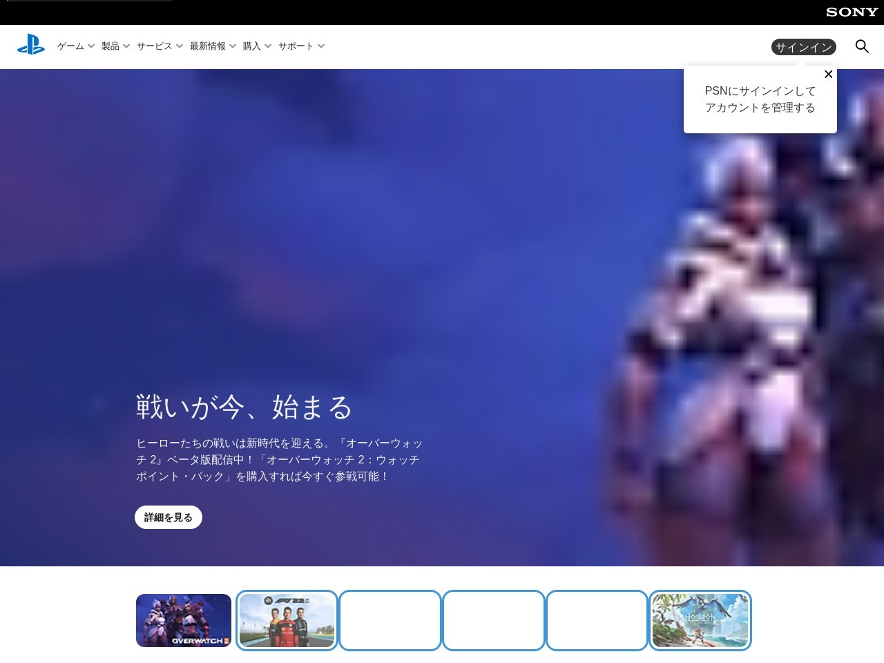 Screenshot of www.jp.playstation.com
