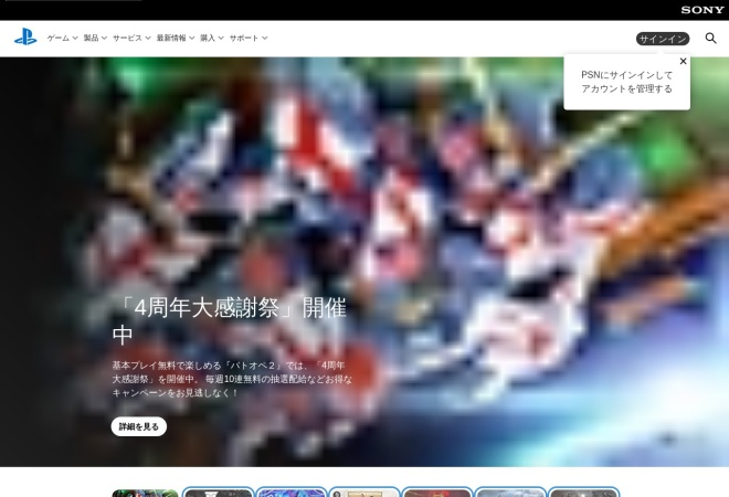 Screenshot of www.jp.playstation.com
