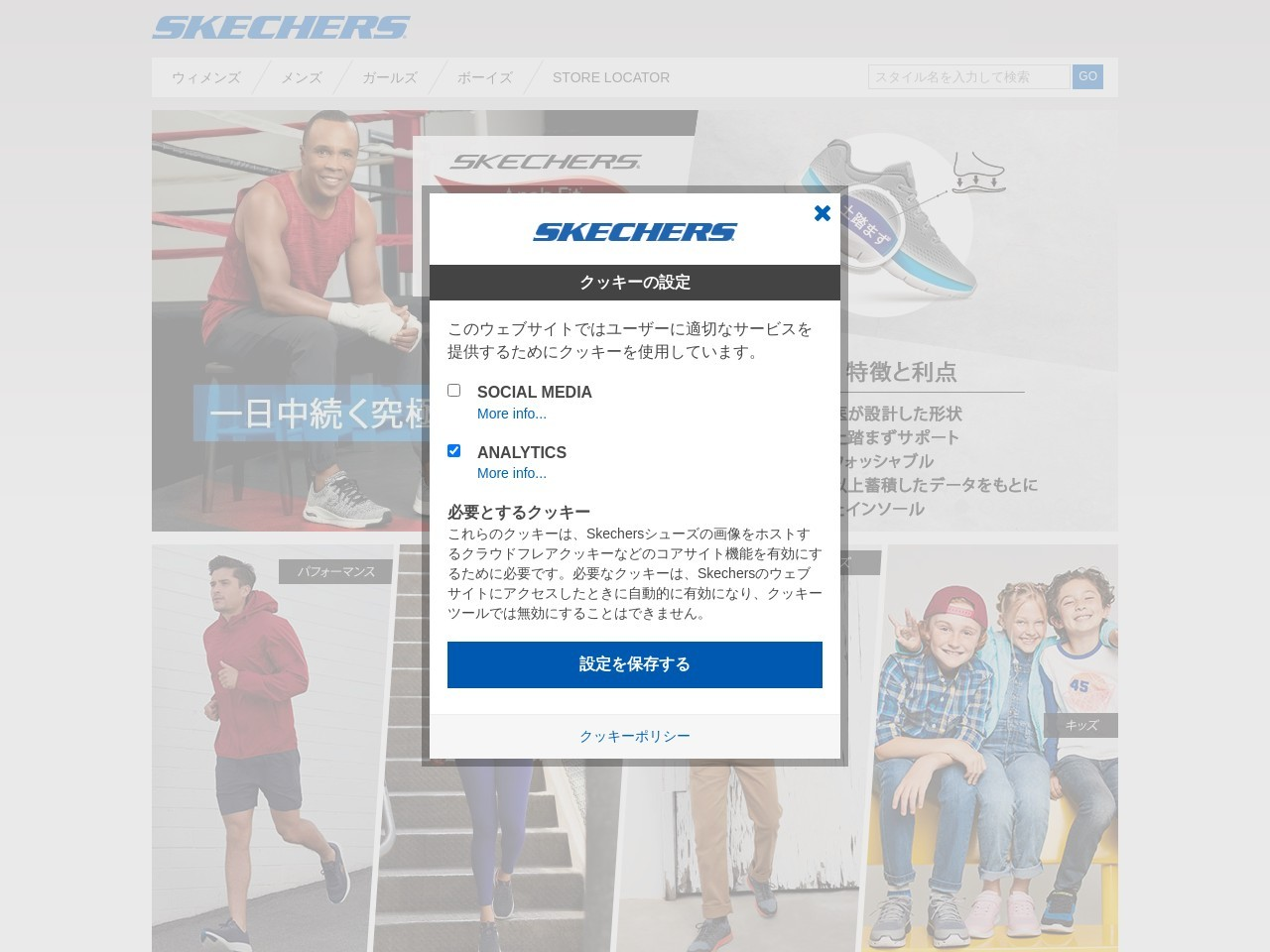 スケッチャーズジャパン オフィシャルウェブサイト - SKECHERS Japan
