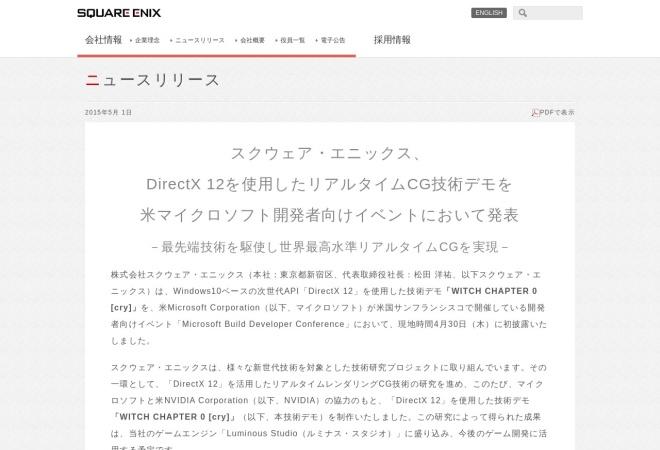 Screenshot of www.jp.square-enix.com