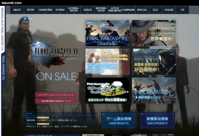 Screenshot of www.jp.square-enix.com