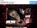 http://www.jp.square-enix.com/magazine/joker/series/kakegurui/