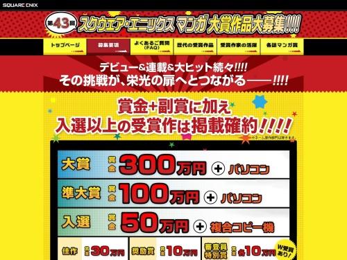 http://www.jp.square-enix.com/magazine/prize/boshyu.html