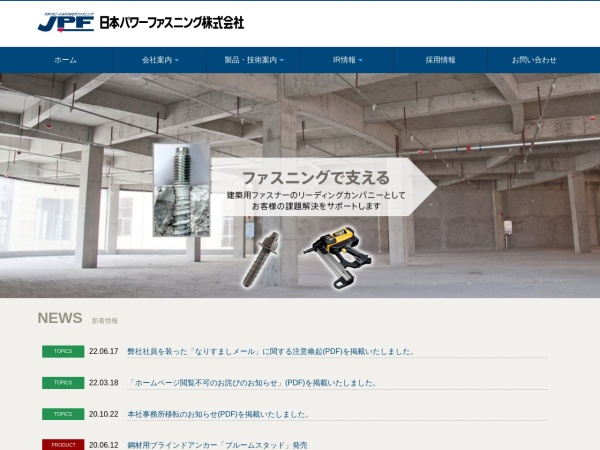 Screenshot of www.jpf-net.co.jp