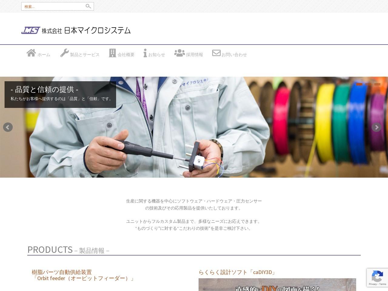 株式会社日本マイクロシステム