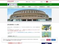 http://www.jpnsport.go.jp/kokuritu/