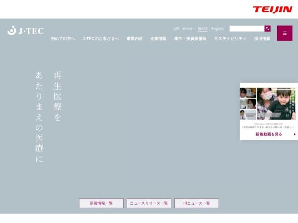 Screenshot of www.jpte.co.jp