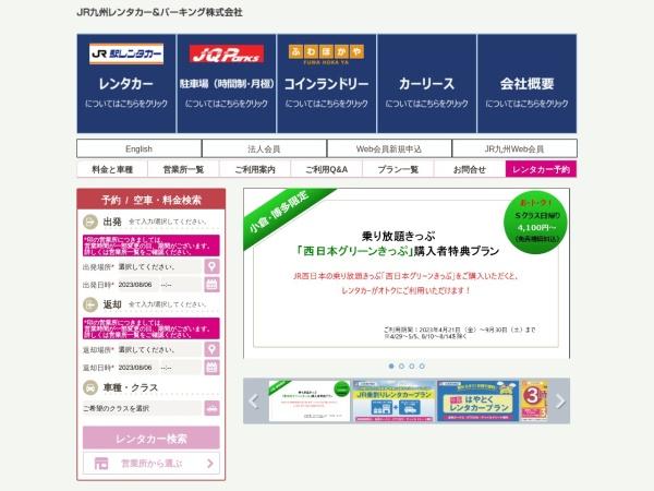 Screenshot of www.jr-rp.jp
