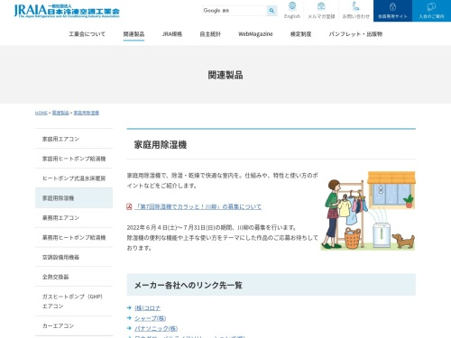 Screenshot of www.jraia.or.jp