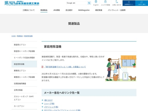 http://www.jraia.or.jp/product/home_dehu/index.html