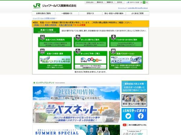 Screenshot of www.jrbuskanto.co.jp