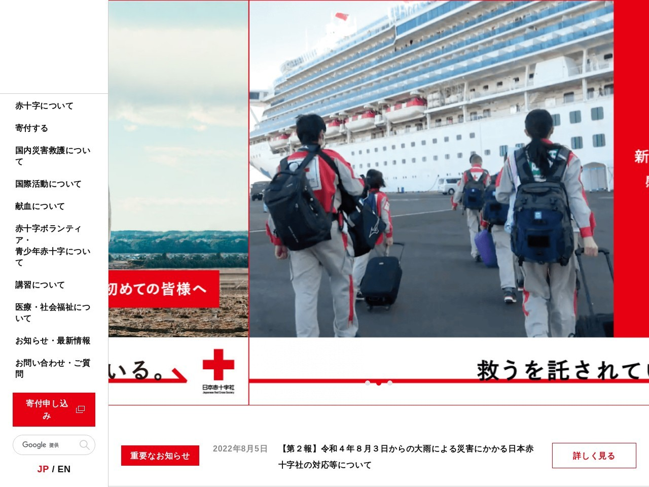 Screenshot of www.jrc.or.jp