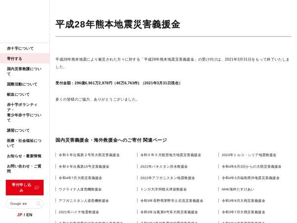 http://www.jrc.or.jp/contribute/help/28/