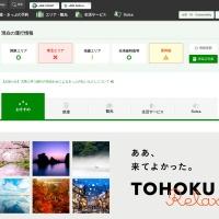 JR東日本の公式ホームページ