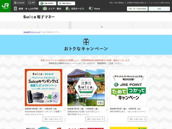 http://www.jreast.co.jp/suicamoney/cp/index.html