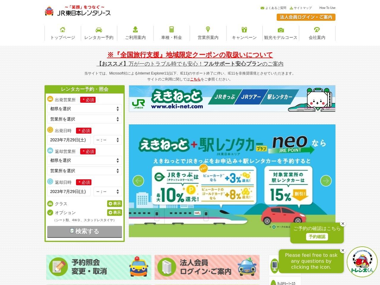 JR東日本レンタリース株式会社/本社