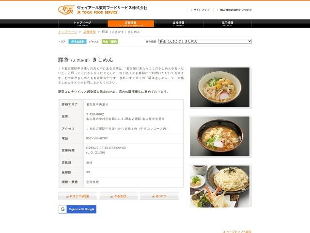 http://www.jrt-food-service.co.jp/store/details01.html
