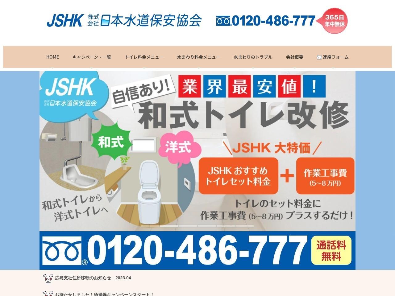 株式会社日本水道保安協会