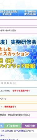 Screenshot of www.jshp.or.jp