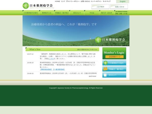 Screenshot of www.jspe.jp