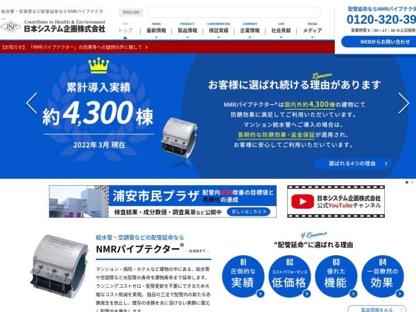 Screenshot of www.jspkk.co.jp